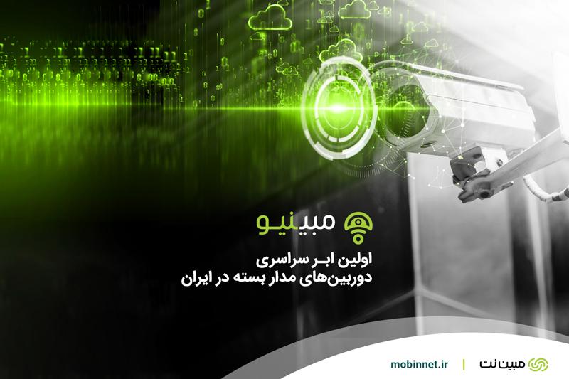 اولین ابر سراسری دوربینهای مداربسته در ایران راهاندازی شد