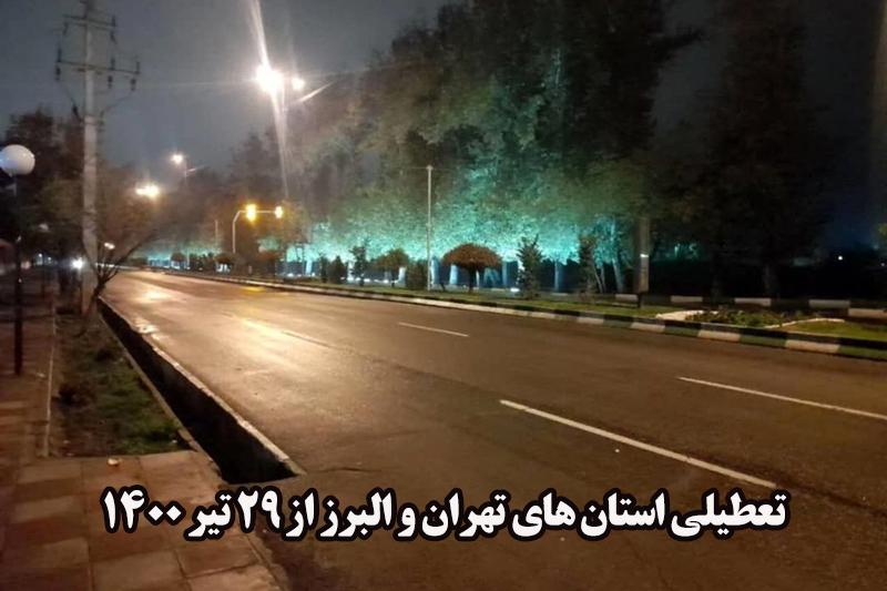 تعطیلی شش روزه ادارههای تهران و کرج در تیر 1400