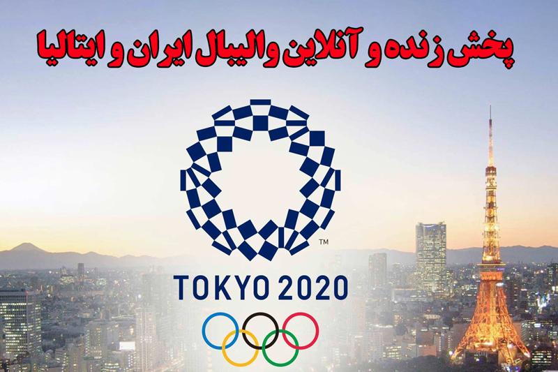 پخش زنده و آنلاین والیبال ایران و ایتالیا- المپیک توکیو 2020