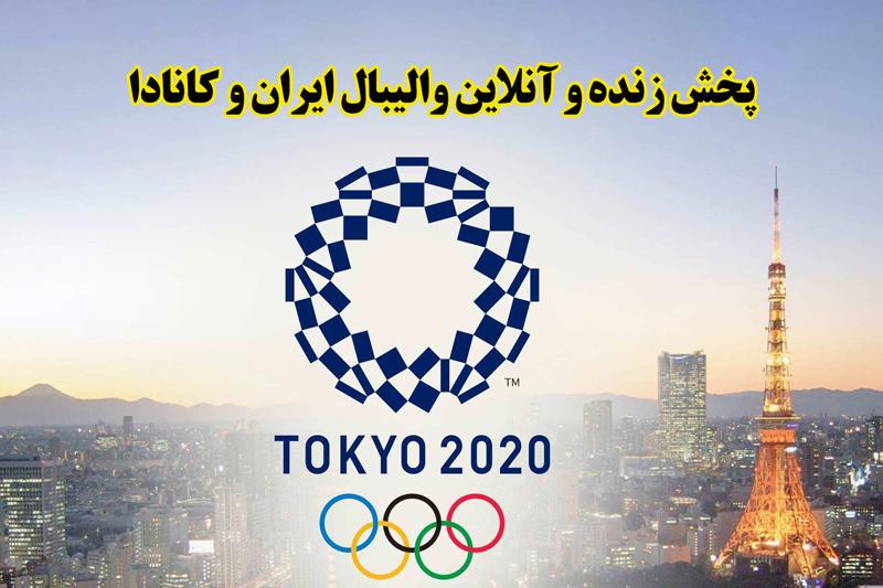 پخش زنده و آنلاین والیبال ایران و کانادا- المپیک توکیو 2020