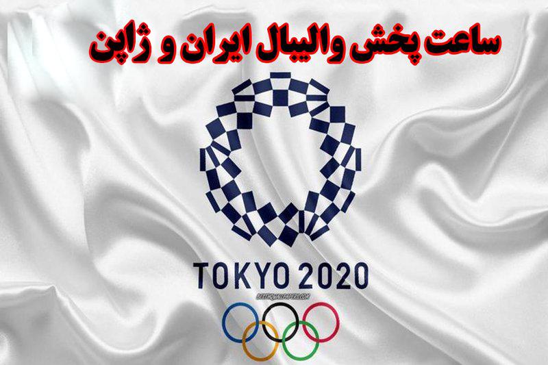 ساعت پخش والیبال ایران و ژاپن- المپیک توکیو 2020