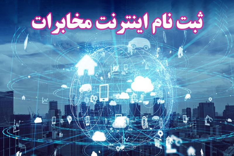 ثبت نام اینترنت مخابرات