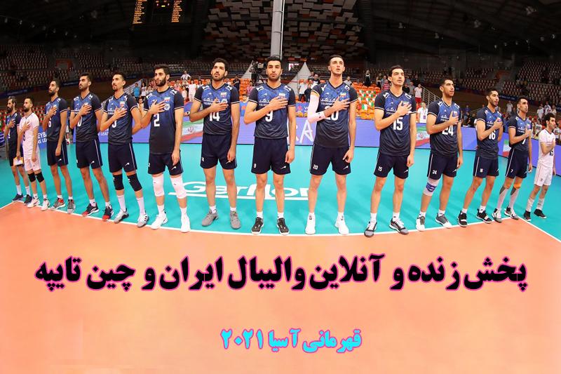 پخش زنده و آنلاین والیبال ایران و چین تایپه- قهرمانی آسیا 2021