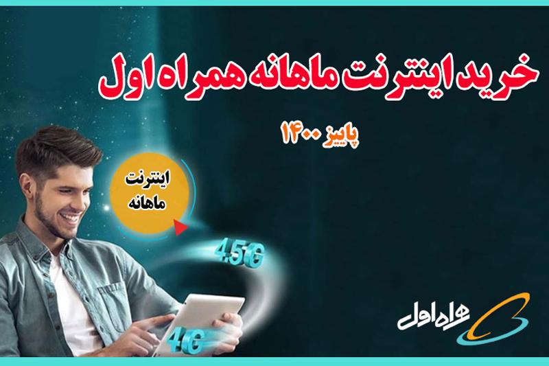 خرید اینترنت ماهانه همراه اول- پاییز 1400