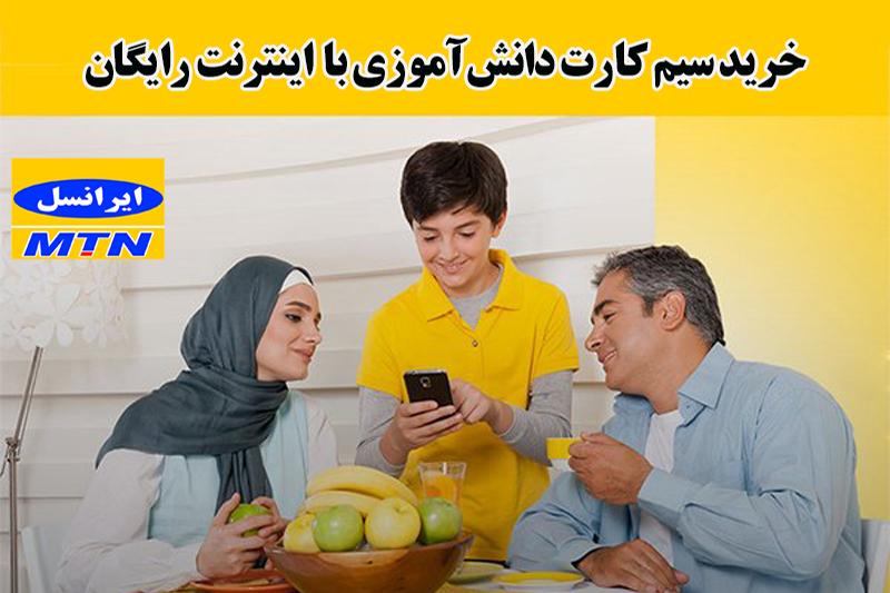 مراحل ثبت نام و دریافت سیم کارت اینترنت رایگان دانش آموزی ایرانسل