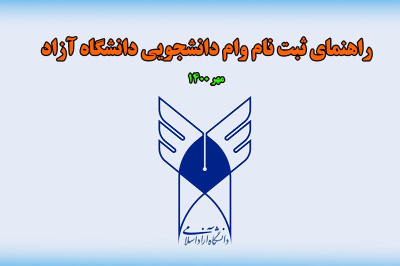 راهنمای ثبت نام وام دانشجویی دانشگاه آزاد- مهر 1400