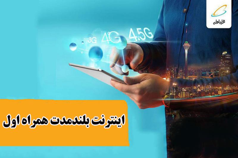 خرید بسته اینترنت بلندمدت همراه اول- پاییز 1400