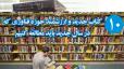 10 کتاب جدید و ارزشمند حوزه فناوری که در سال جدید باید مطالعه کنیم