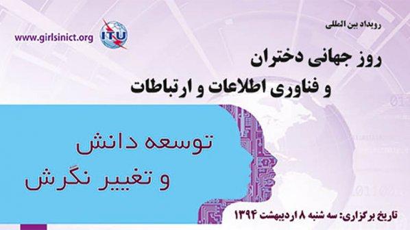 مراسم روز دختران و ICT برای اولین بار در ایران برگزار میشود