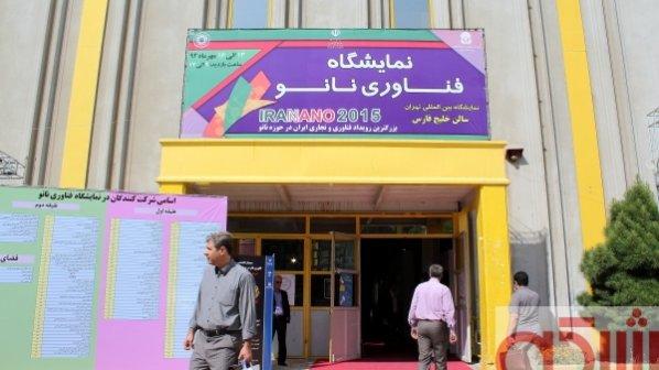 هشتمین نمایشگاه فناوری نانو در سان خلیج فارس نمایشگاه بین المللی تهران