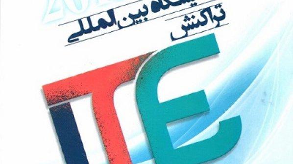 برگزاری همایش و نمایشگاه بینالمللی تراکنش (ITE)