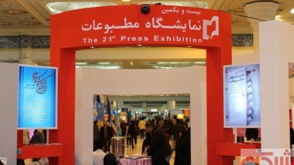 بیستویکمین نمایشگاه مطبوعات با معرفی برگزیدگان پایان یافت + گالری عکس