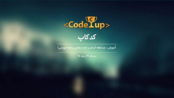 اولین مسابقات برنامهنویسی آنلاین دانشگاه شریف
