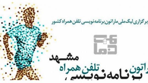 ماراتن برنامهنویسی موبایل استان خراسان رضوی برگزار میشود