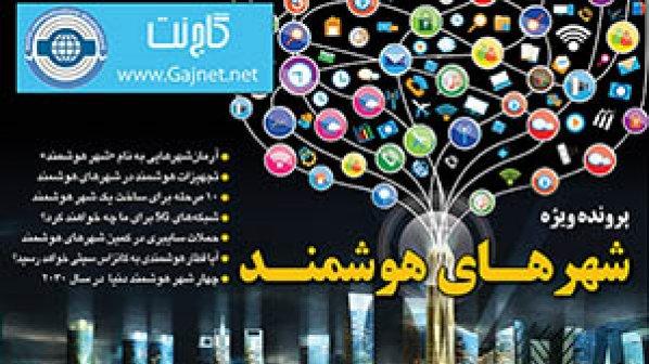 ماهنامه شبکه بهمن ماه با پرونده ویژه «شهرهای هوشمند» بهزودی منتشر میشود