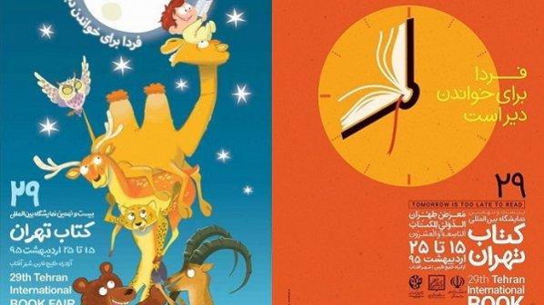"""بیستونهمین نمایشگاه کتاب تهران با شعار """"فردا برای خواندن دیر است ..."""" آغاز شد"""