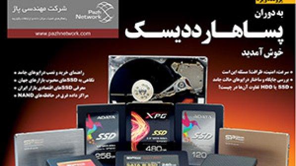 بهزودی ماهنامه شبکه ۱۸۰ با پرونده ویژه «SSD» منتشر میشود