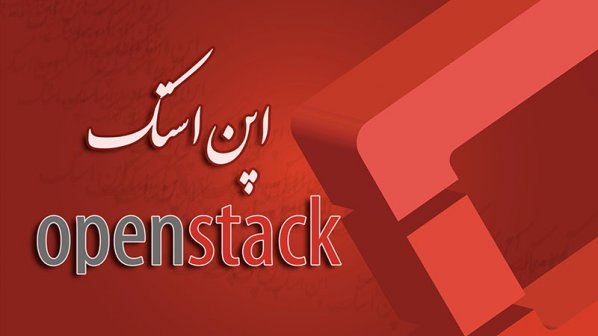 OpenStack؛ تودههای ابری به سوی شما میآیند