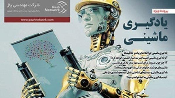 بهزودی منتشر میشود: ماهنامه شبکه خرداد با پرونده ویژه «یادگیری ماشینی»