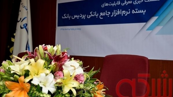 بسته نرمافزار جامع بانکی «پردیس بانک» معرفی شد