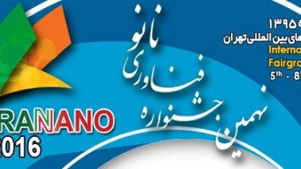 ثبتنام نهمین جشنواره و نمایشگاه فناوری نانو آغاز شد
