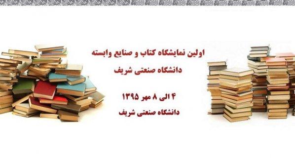 برگزاری نمایشگاه کتاب و صنایع وابسته در دانشگاه صنعتی شریف
