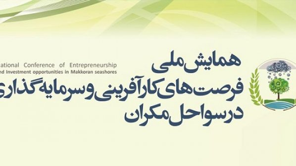 همایش ملی فرصتهای کارآفرینی و سرمایهگذاری در سواحل مکران ایران