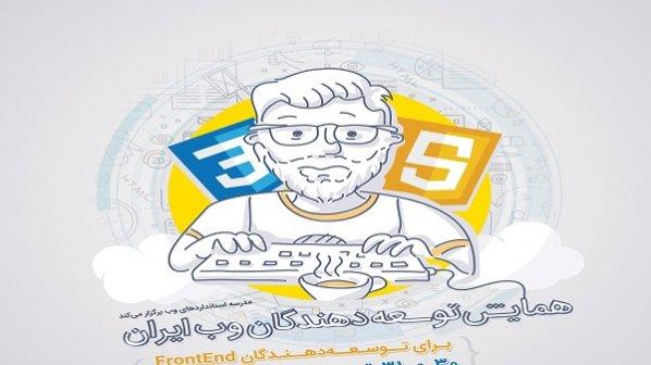 اولین همایش توسعهدهندگان وب ایران برگزار میشود