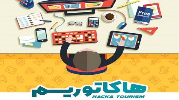 اولین ماراتن برنامهنویسی وب و موبایل در حوزه گردشگری برگزار میشود