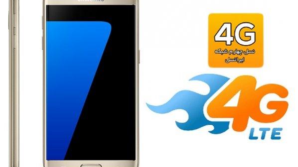 اینترنت 4G ایرانسل را با گوشی گلکسی S7 سامسونگ تجربه کنید