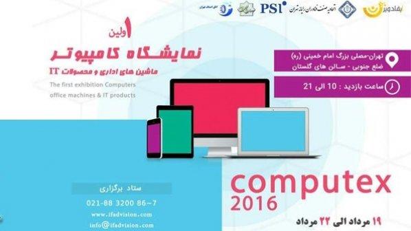 اولین نمایشگاه «کامپیوتکس تهران» برگزار میشود