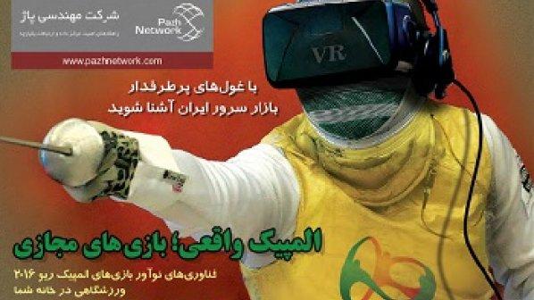 بهزودی منتشر میشود: ماهنامه شبکه مردادماه با پرونده ویژه فناوریهای المپیک ریو