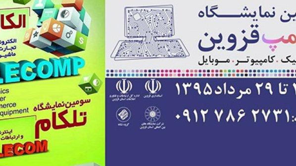 خبرهای نمایشگاه الکامپ در تهران و دیگر استانها