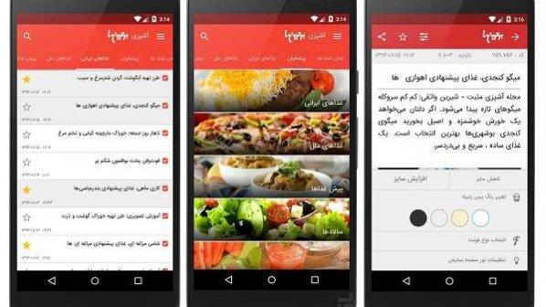 دانلود کنید: با اپلیکیشن «لذت آشپزی» بهترین آشپز جهان باشید