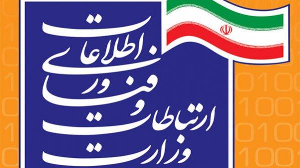 وزارت ارتباطات به سوءبرداشت رسانهها واکنش نشان داد!