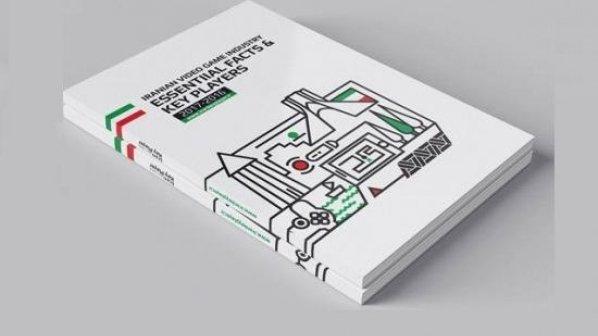 دایرکتوری جامع فعالان صنعت بازیهای رایانهای ایران منتشر شد + دانلود رایگان
