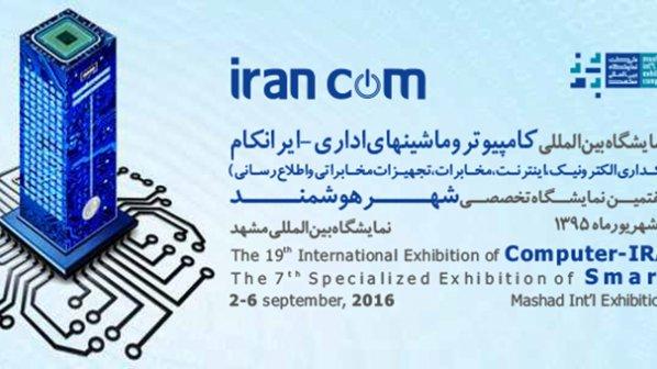 افتتاح نمایشگاههای شهر هوشمند و کامپیوتر در مشهد