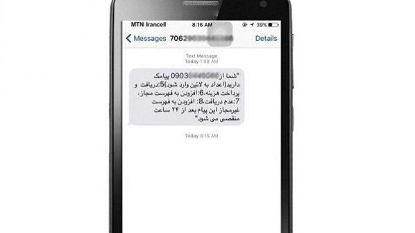 مشترکان ایرانسل مراقب ترفند کلاهبرداری اخذ هزینه پیامکهای تبلیغاتی باشند!