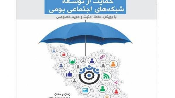 همایش ملی «حمایت از توسعه شبکههای اجتماعی بومی» برگزار میشود