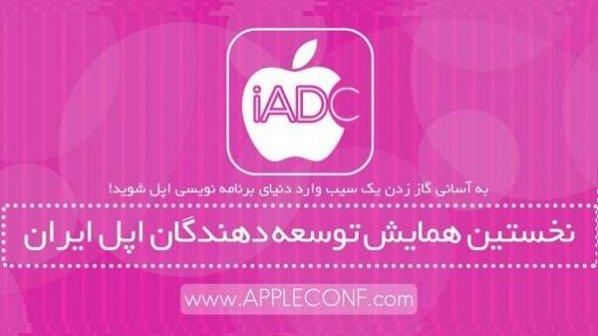 «اولین همایش توسعهدهندگان اپل ایران» برگزار میشود