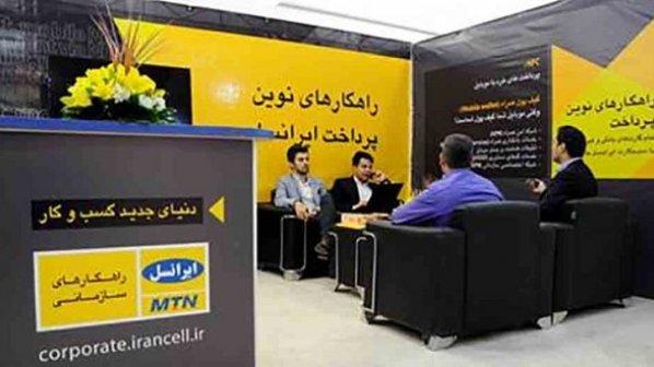 حضور فعال ایرانسل در بیستوهفتمین همایش بانکداری اسلامی