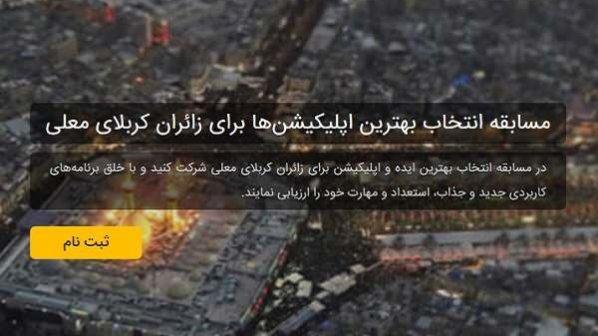 برای اربعین حسینی به ایرانسل ایده بدهید و اپلیکیشن بسازید!