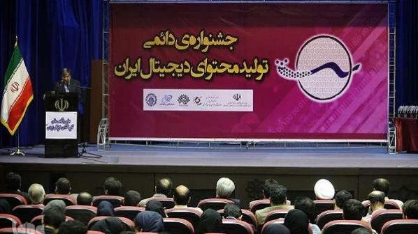 گالری عکس: مراسم اختتامیه «جشنواره دائمی تولید محتوای دیجیتال ایران »