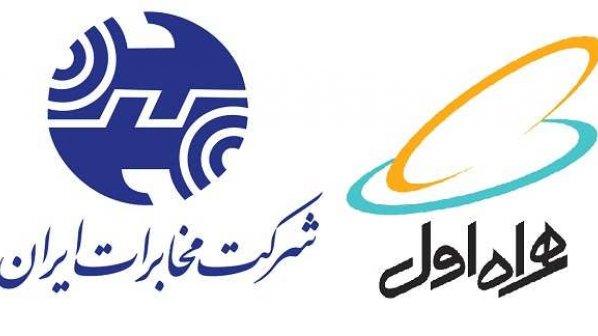 ادغام «اپراتور همراه اول» با «شرکت مخابرات ایران»