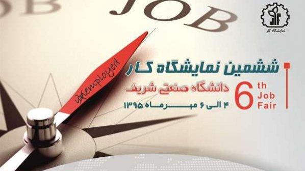 دانشگاه صنعتی شریف ششمین نمایشگاه کار را برگزار میکند