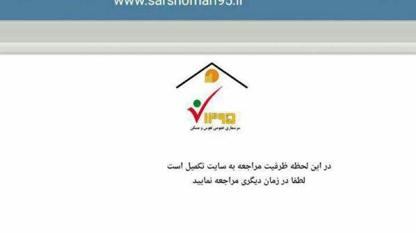 سایت سرشماری ایران از دسترس خارج شد + عکس