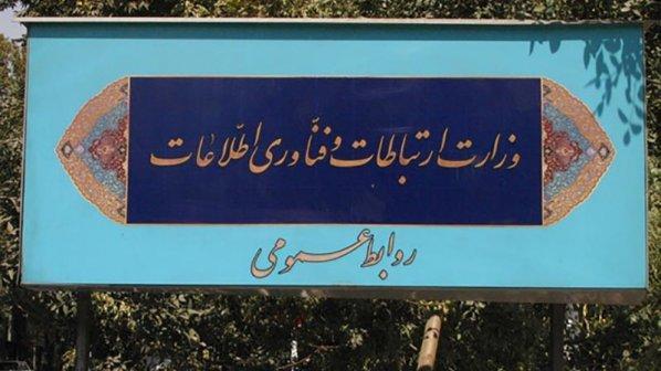 شورای عالی اطلاعرسانی منحل شد!