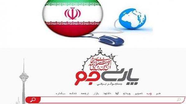 صنعتی ۱۰ میلیارد دلاری در انتظار موتورهای جستوجوگر ایرانی