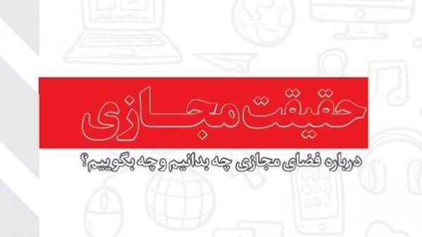 مرکز ملی فضای مجازی کتاب «حقیقت مجازی» را منتشر کرد + دانلود کتاب