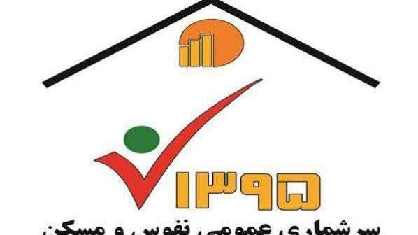 مهلت سرشماری اینترنتی نفوس و مسکن ۹۵ تمدید شد